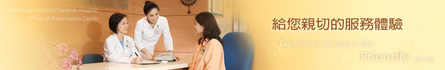 榮康VIP服務~給您親切的服務體驗(圖片)