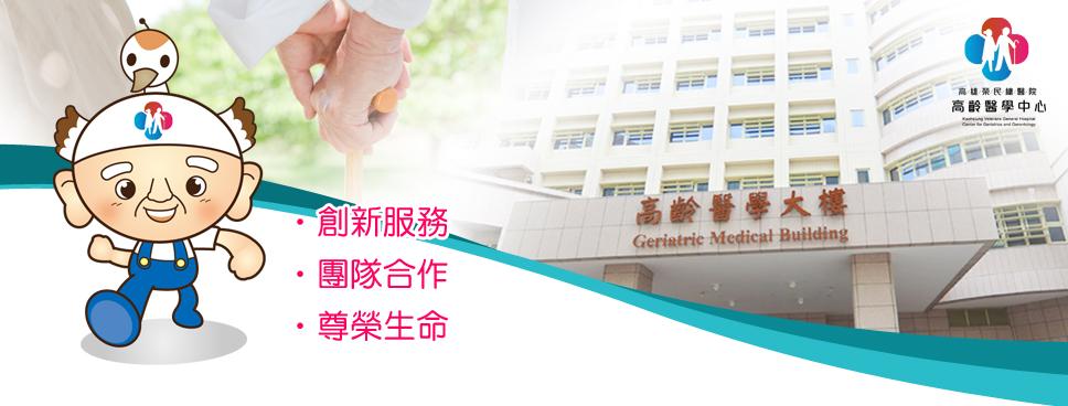 高雄榮總-樂齡日間照顧中心(圖片)