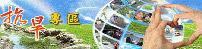 經濟部水利署節水資訊網站