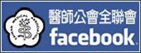 醫師公會全聯會facebook