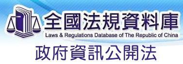 政府資訊公開法