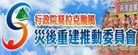 行政院莫拉克颱風災後重建推動委員會