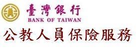 臺灣銀行公教人員保險服務