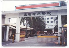 Kaohsiung Veterans General Hospital Tainan Branch's Pic