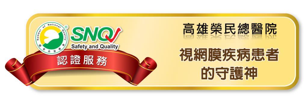 高雄榮民總醫院 「視網膜疾病患者的守護神」認證服務標章