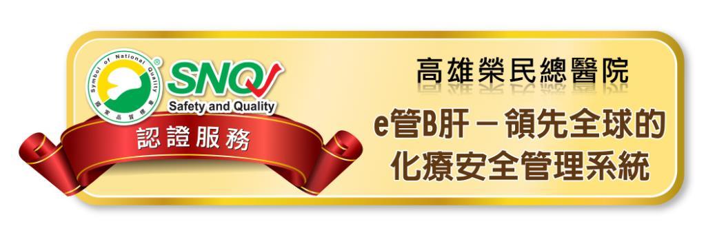高雄榮民總醫院 「e管B肝-領先全球的化療安全管理系統」認證服務標章