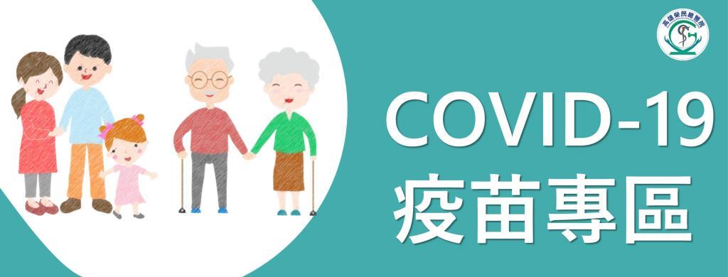 COVID-19疫苗專區
