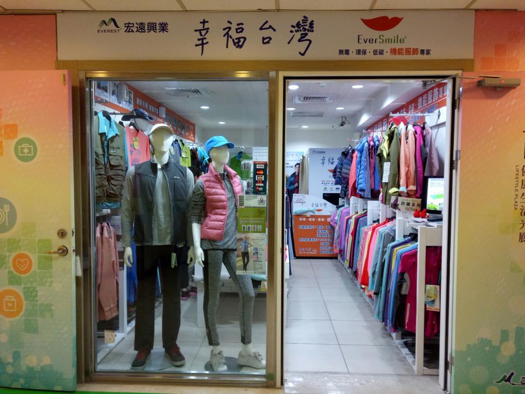 幸福台灣環境照