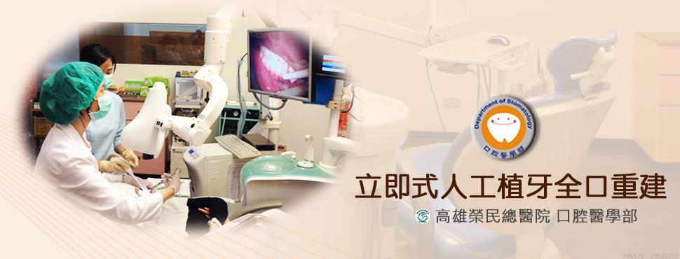 立即式人工植牙全口重建
