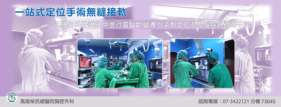 一站式定位手術無縫接軌
