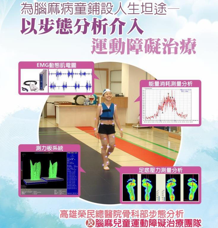 骨科部-步態分析介入運動障礙治療宣傳圖