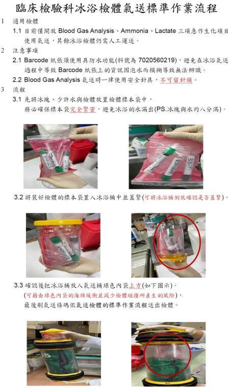 冰浴檢體氣送標準作業流程