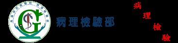 病理部Logo