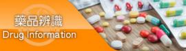 高雄榮總藥品辨識系統網站