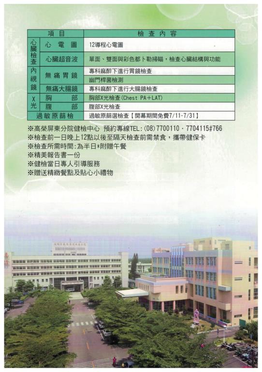 高階體檢項目專案16000元B