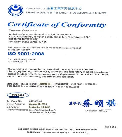 ISO9001:2008 CNS版驗證