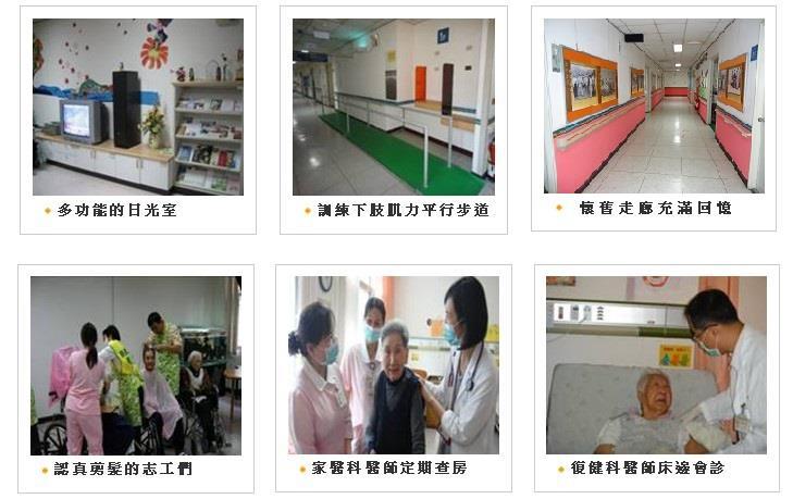 護理之家實景環境拍射及醫師巡房照片