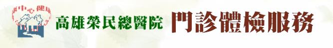 高雄榮總門診體檢服務