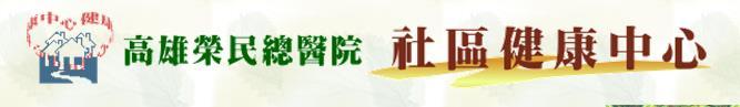 高雄榮總社區健康中心