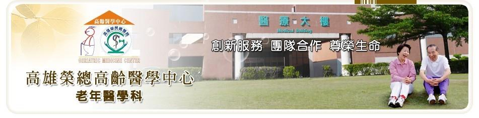 高雄榮總高齡醫學中心