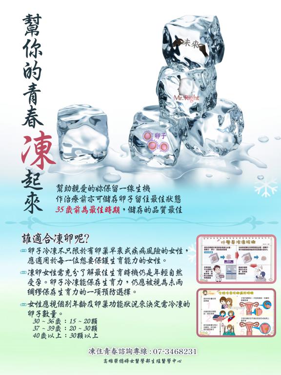 frozen oocyte