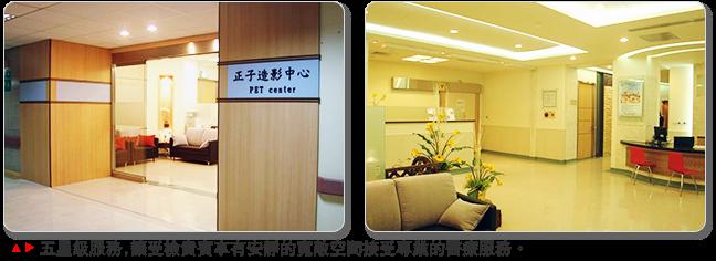 五星級服務,讓受檢貴賓享有安靜的寬敞空間接受專業的醫療服務。