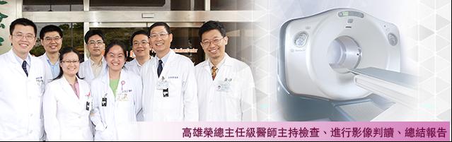 高雄榮總主任級醫師主持檢查、進行影像判讀、總結報告