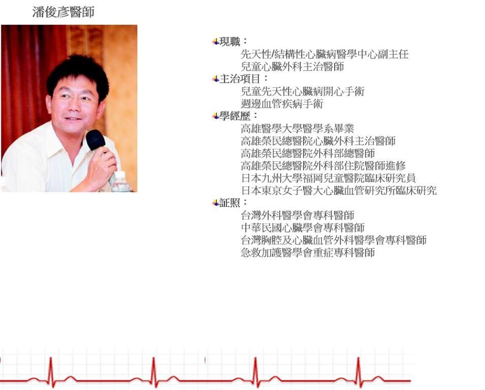 潘俊彥醫師