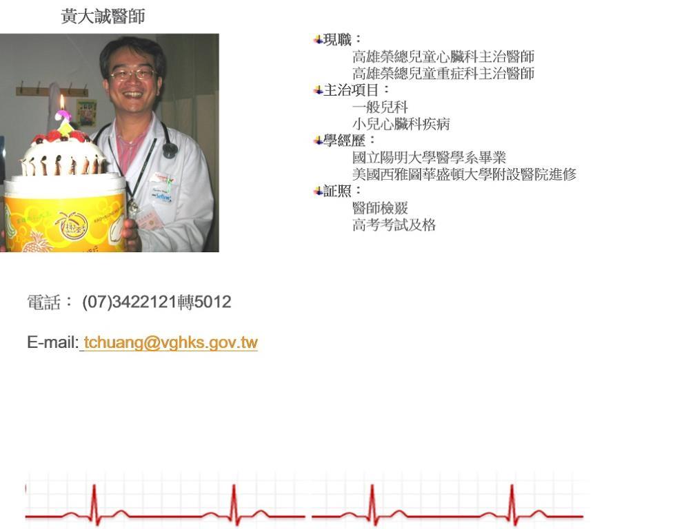 黃大誠醫師