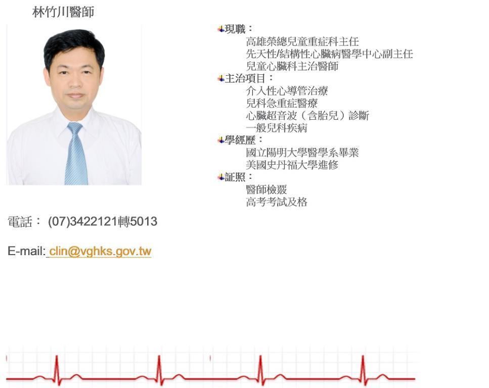 林竹川醫師