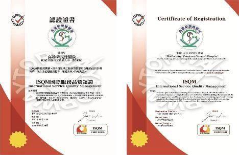 品質認證證書